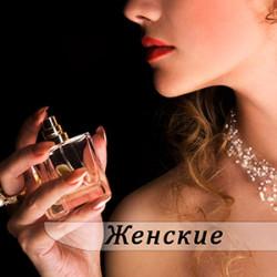 Женская наливная парфюмерия Grasse